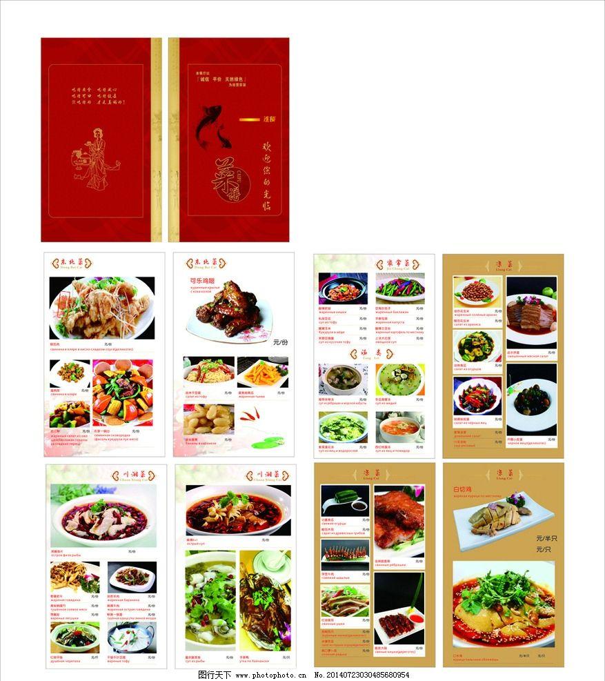 东北菜谱 川湘菜 凉图片_菜单菜谱_广告设计_图行天下