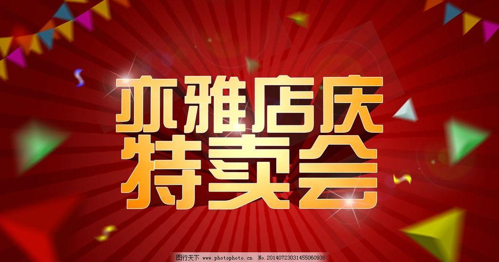 淘宝 店庆 海报 特卖 动感 红火 三角形 淘宝女装 淘宝广告banner