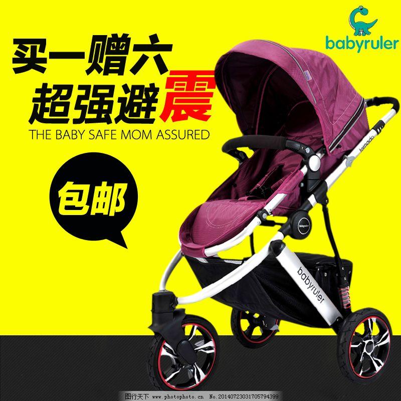 婴儿推车主图免费下载