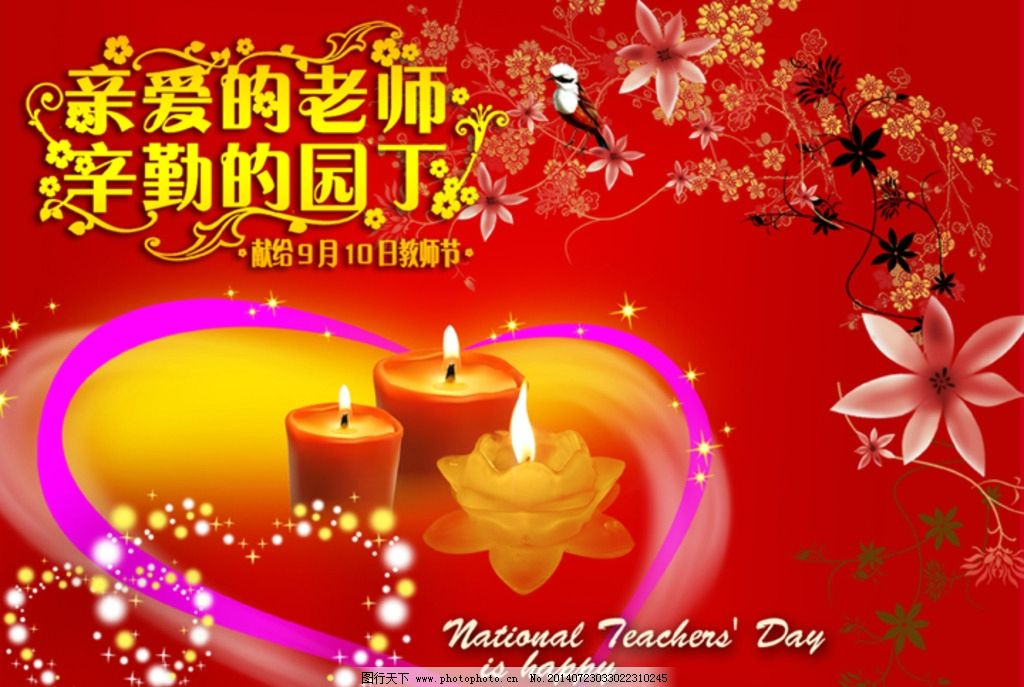 教师节贺卡 红色背景 蜡烛 星光 心形 边角花纹 花朵 感恩贺卡 psd图片