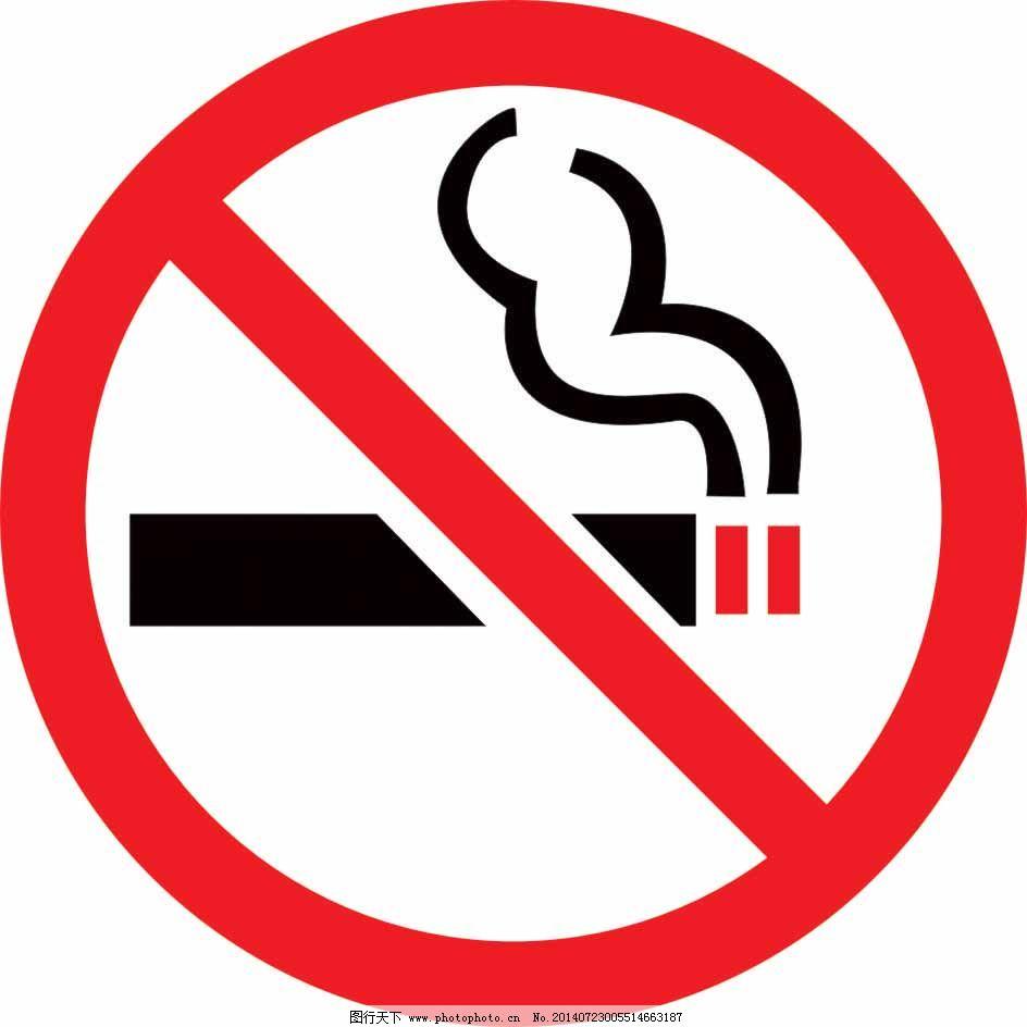 禁止吸烟作用
