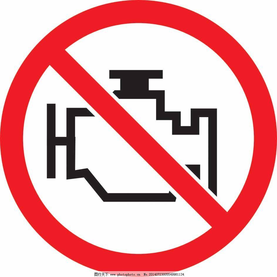 禁止启动发动机标志标志图片
