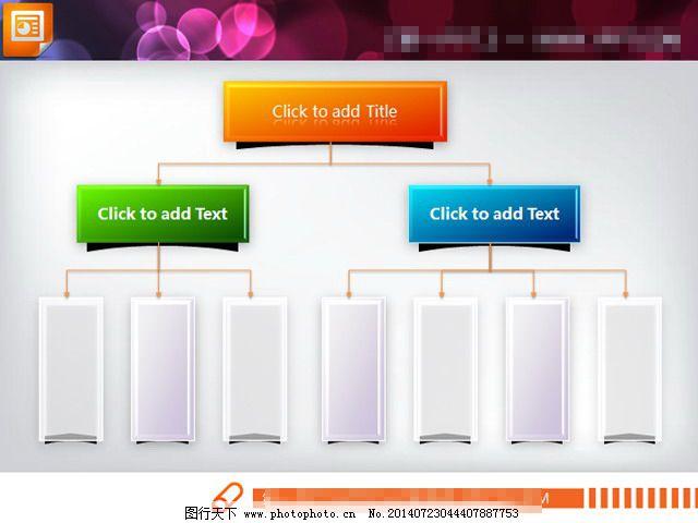 微软风格的ppt组织结构图模板