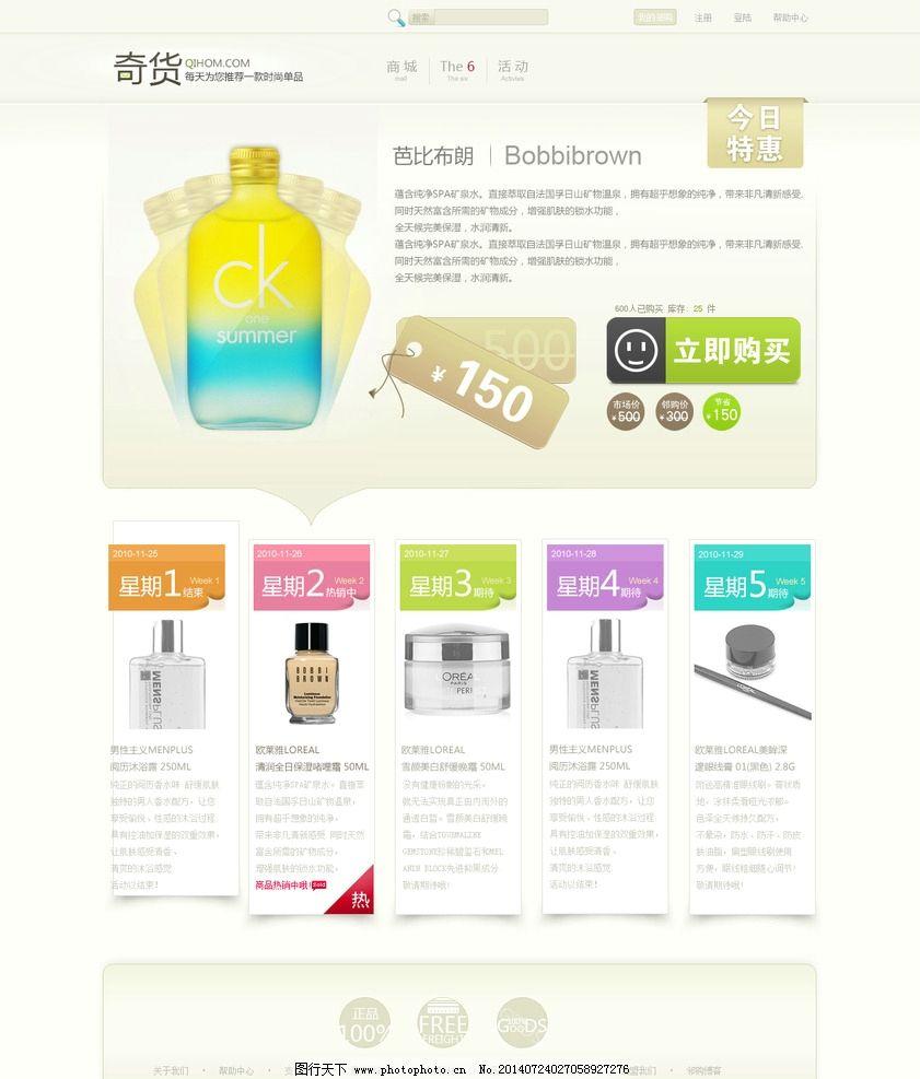 国外网站排版设计 国外 网站 排版 设计 简洁 英文模板 web界面设计 7图片