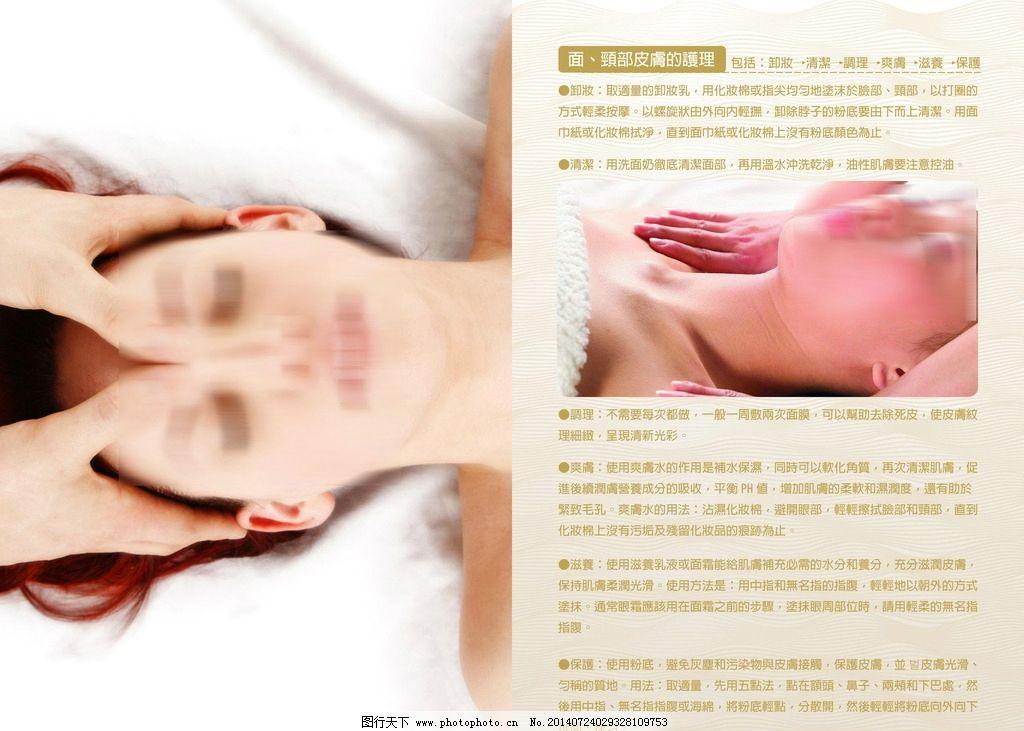 美容养生spa画册 头疗 面部护理 享受 服务 颈部护理 颈部按摩 面部