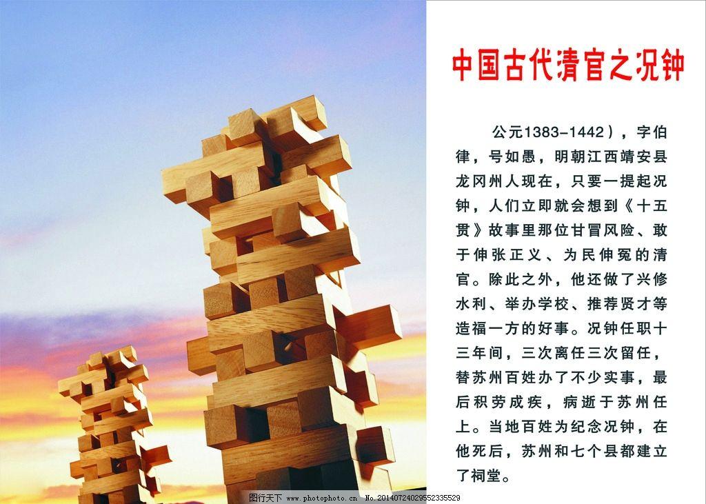 公益 夕阳 木头 木头积木 蓝天 宣传 广告设计 设计 cdr