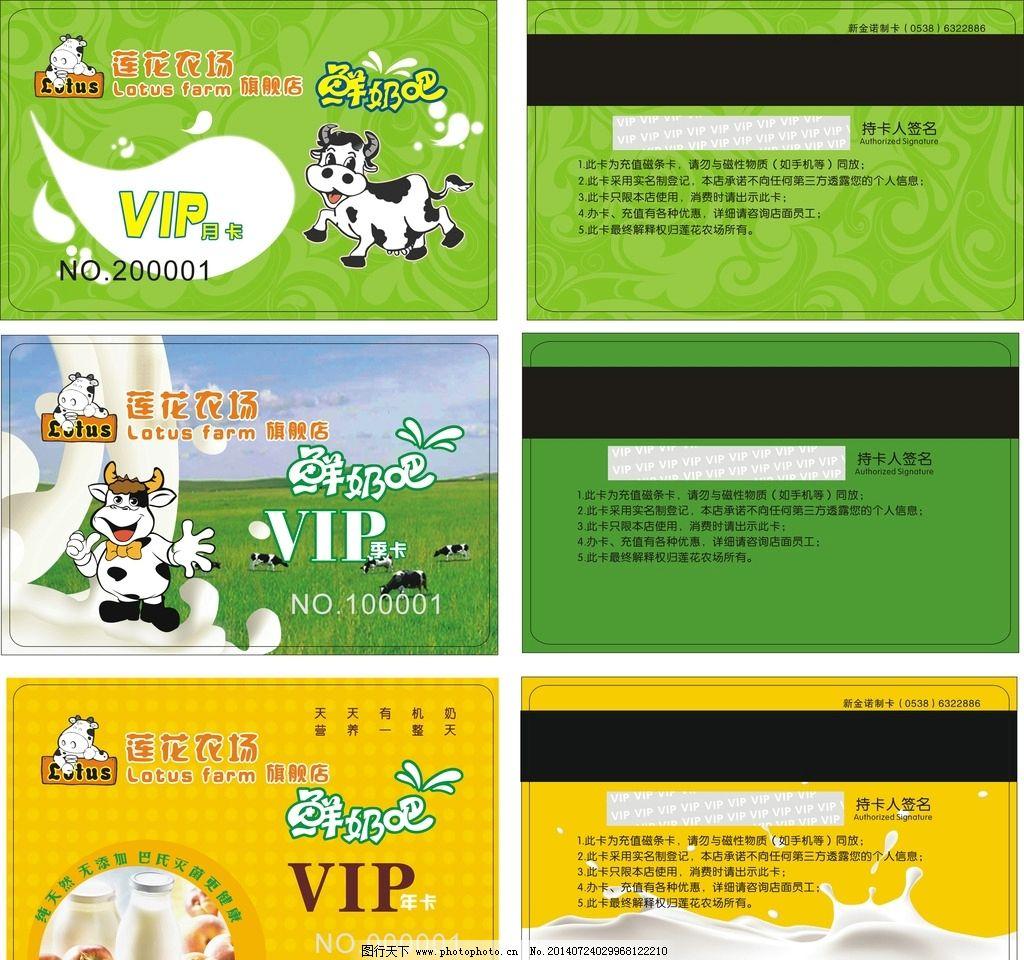 莲花农场会员卡 鲜奶吧 牛 名片卡片 广告设计