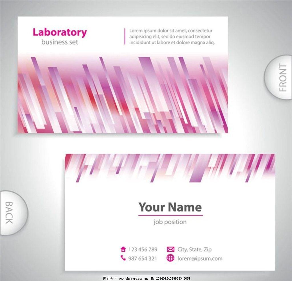 名片设计名片模板 卡片 卡片设计 英文名片 商务名片 公司名片图片