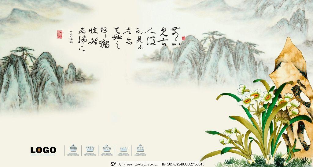 水仙花 中国风 国画 水仙 山水画 水墨画 海报设计 广告设计 设计 300