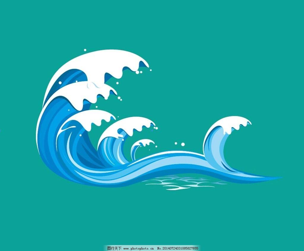 波浪 海浪 浪花矢量图 海浪矢量图 卡通海浪 其他 广告设计 设计 ai