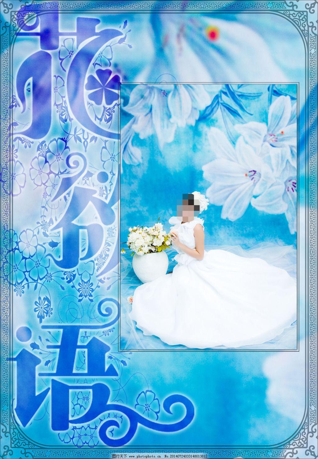 水晶册封面免费下载 婚纱 水晶册封面 婚纱 文字修饰 psd源文件 婚纱