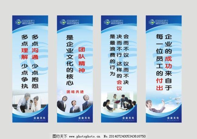 锦州铁通影院首页_铁通办公室标语