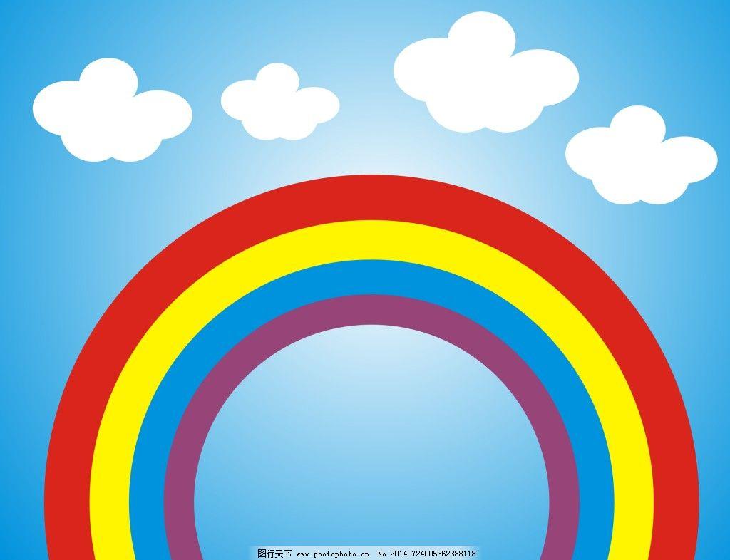彩虹免费下载 cdr 彩虹 创意 五彩 云朵 彩虹 创意 五彩 矢量 cdr