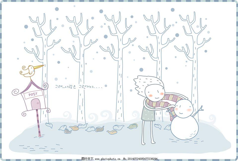 冬季校服手绘图片