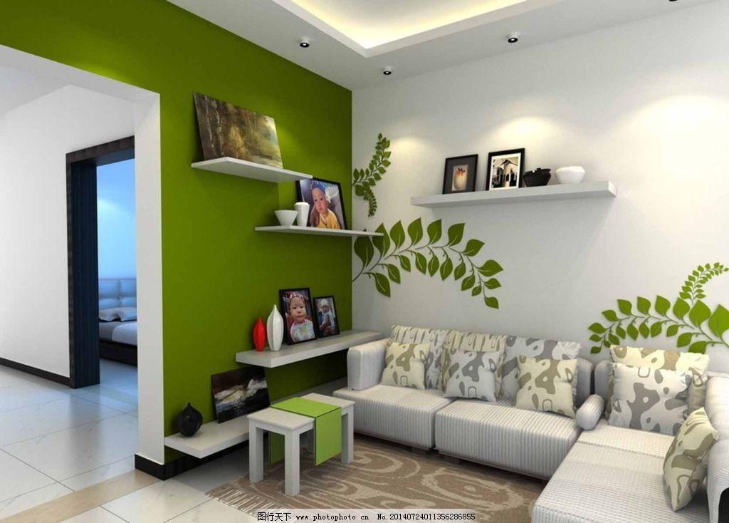 家居装饰素材 室内设计