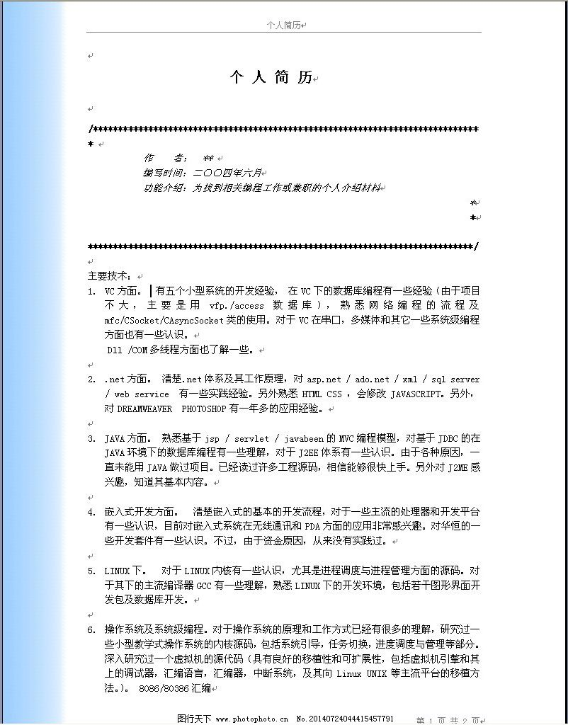 java工程师个人word简历模板图片