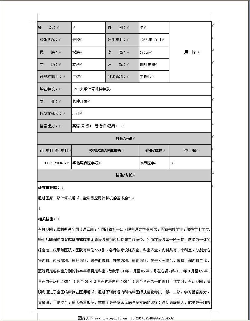 医疗卫生行业个人简历word模板免费下载 医疗卫生行业 个人简历word模图片