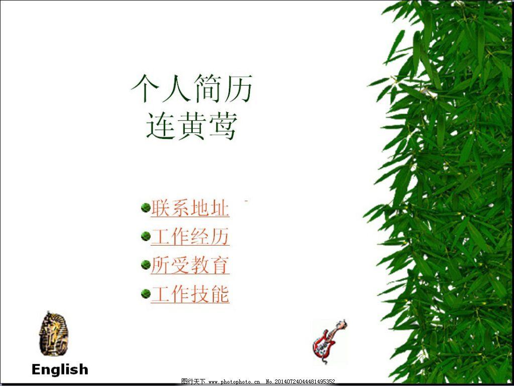 竹叶背景清爽简历ppt模板图片