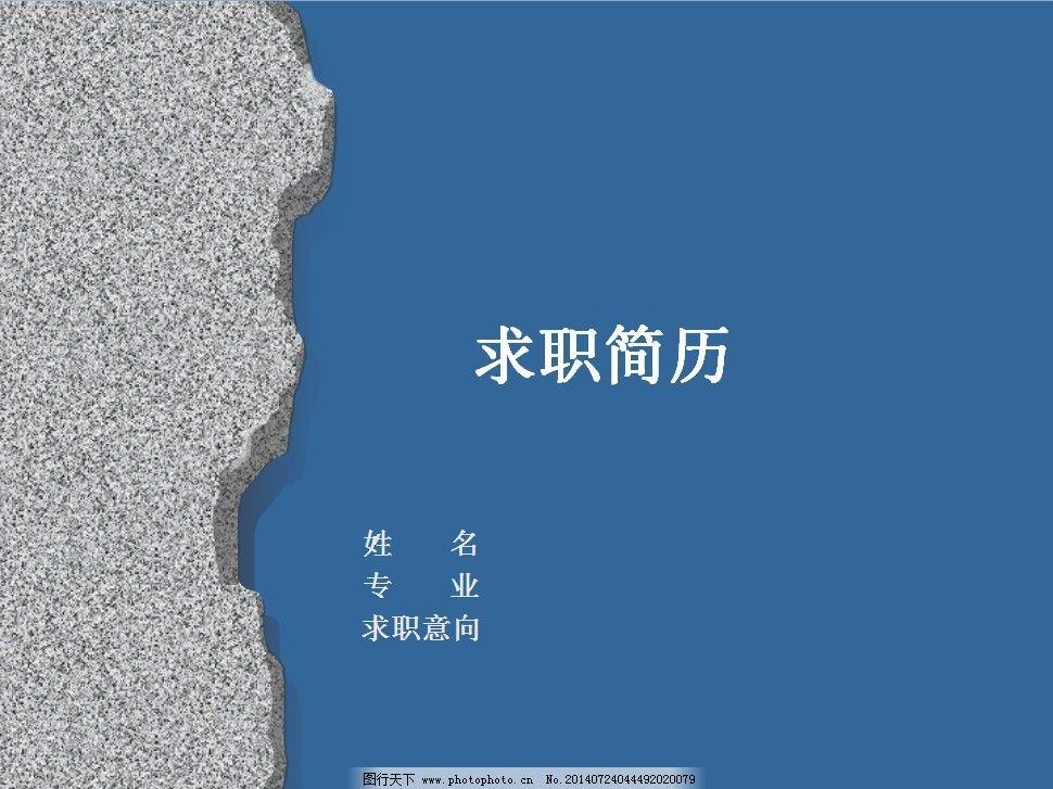 蓝色灰色搭配简历ppt模板