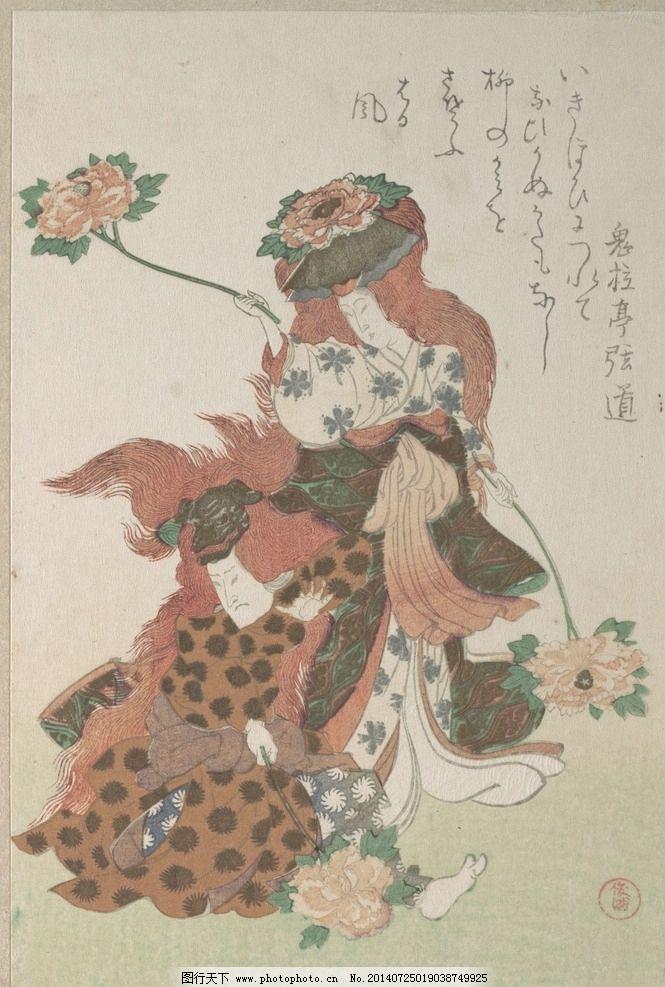 日本 浮世绘 文化 书籍 扫描 文字 艺妓 设计 插图 绘画书法 文化艺术