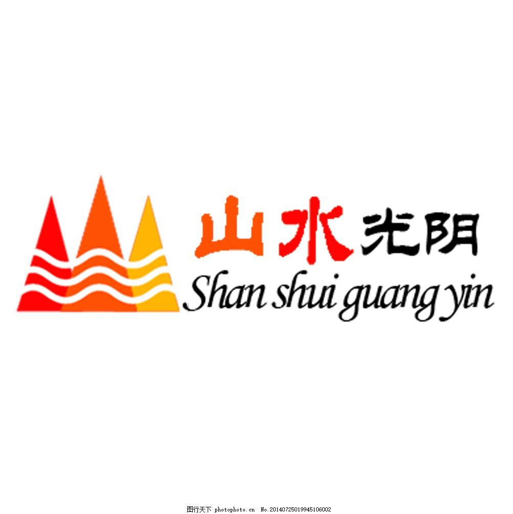 山水光阴 logo