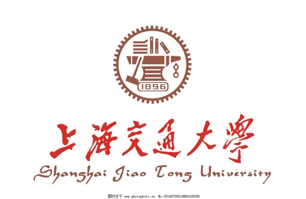 logo 上海 交通大学 矢量 学校 企业logo标志 标志图标 设计 ai图片