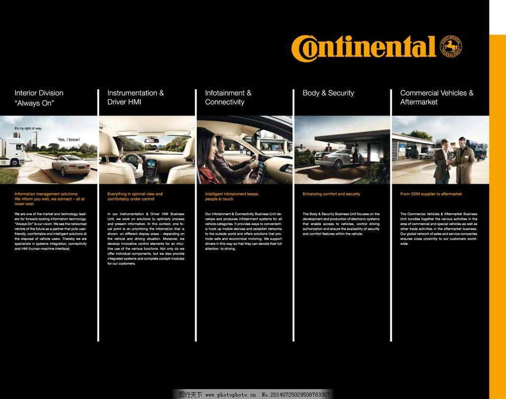 大陆集团高级汽车海报 海报 招贴 宣传 汽车广告 排版 大陆集团 黑色