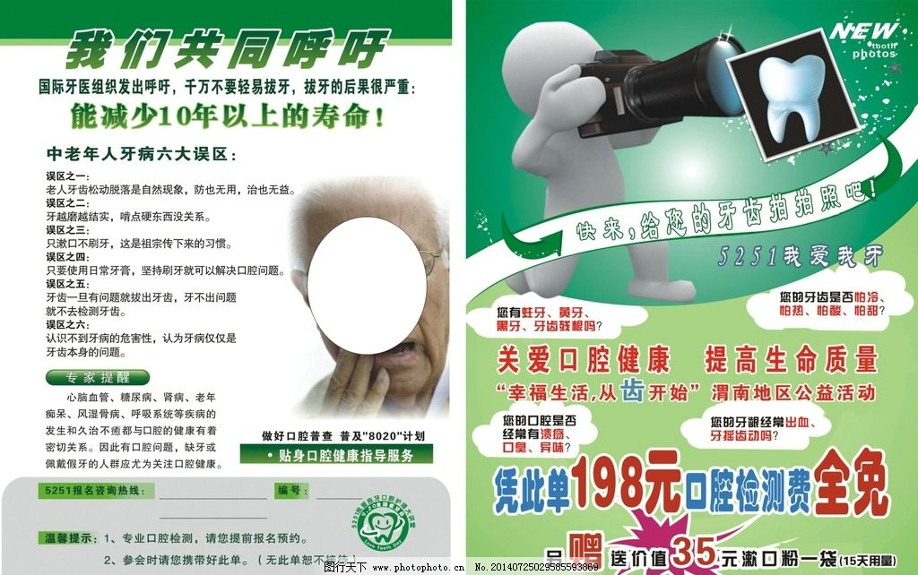 医院彩页 宣传单 单页 dm单 牙科彩页 广告设计 设计 cdr