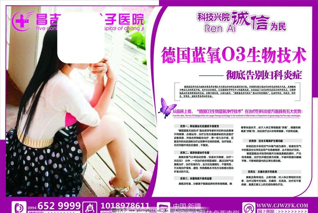 妇科疾病/妇科疾病篇图片