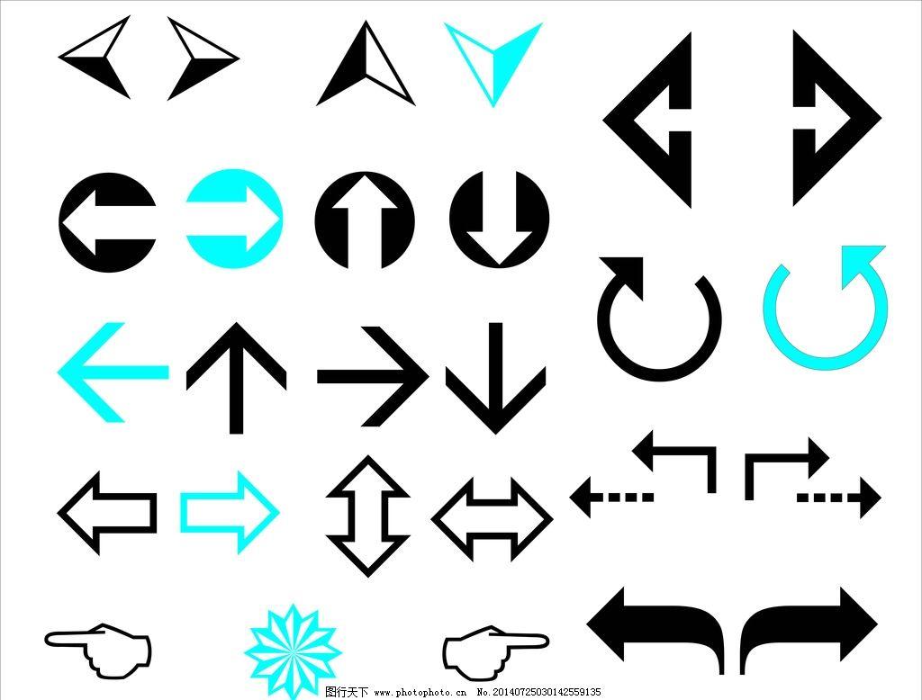一般通用标志 方向 箭头 打包 图案 移门图案 广告设计