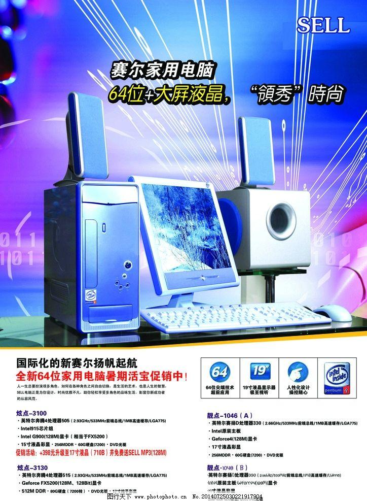 电脑彩页 液晶显示器 电脑 音响 家用电脑 显示器 dm宣传单 广告设计图片