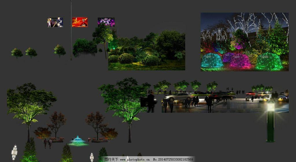 ps灯光素材 灯光素材 光束 投光灯 ps灯光绿化 草坪 喷泉 树 楼 灯光图片