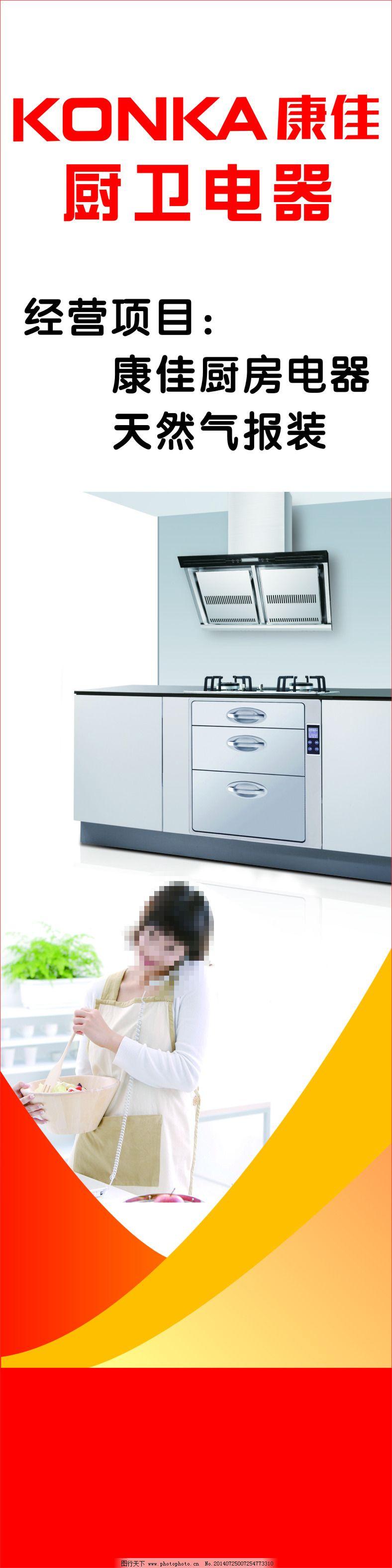 康佳厨卫 康佳厨卫免费下载 厨卫电器 海报