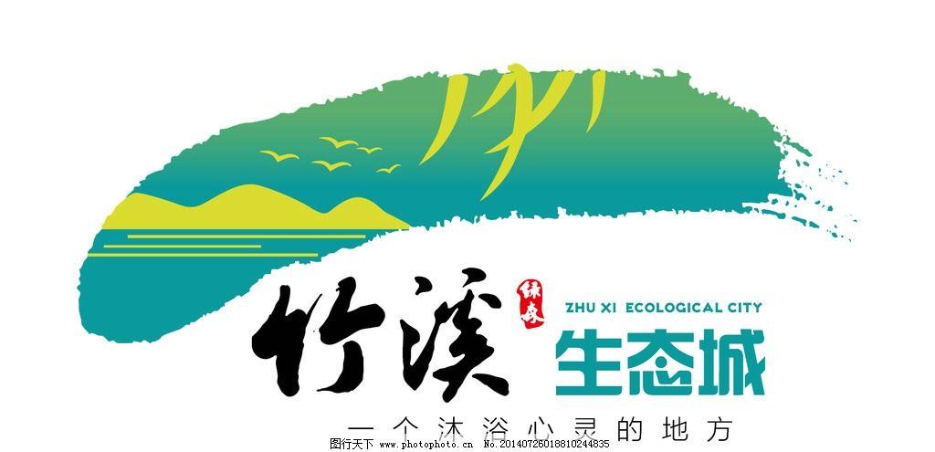 绿森logo 绿色 绿森 logo 森林 城市 传统文化 文化艺术 设计 300dpi