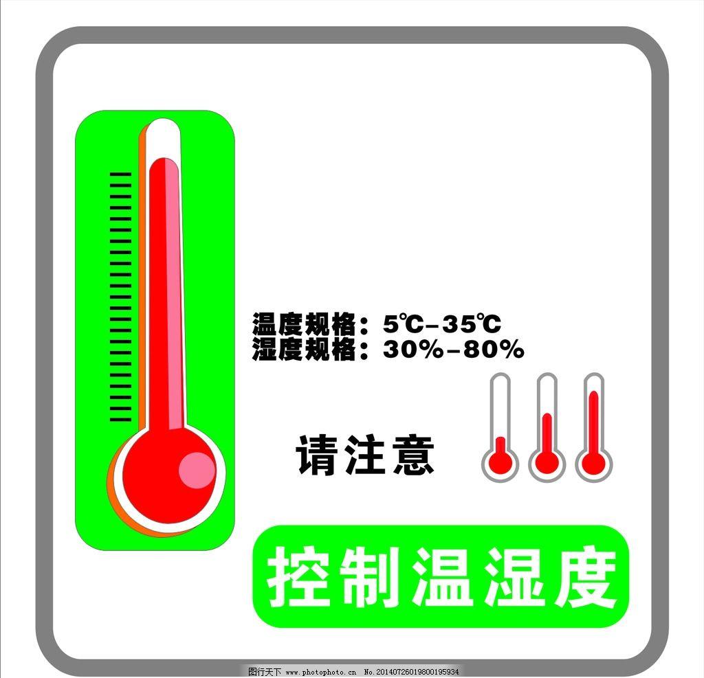 控制温湿度 温度计 湿度计 温湿度计 温度湿度
