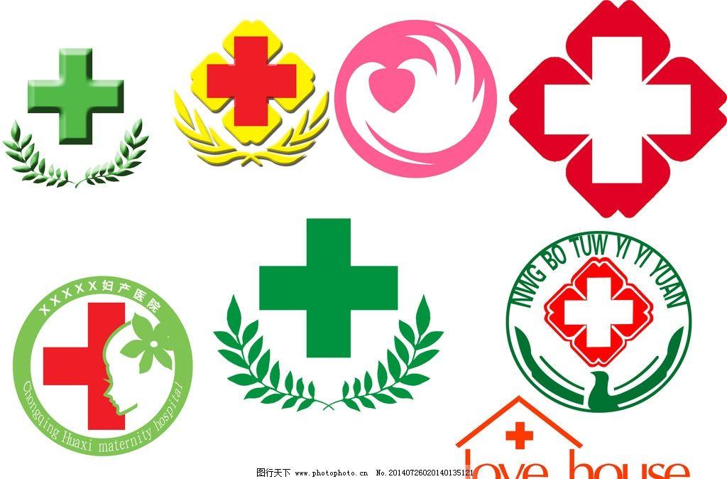 医院标志 十字标志 医院 标志 红十字 其他图标 标志图标 设计 100dpi