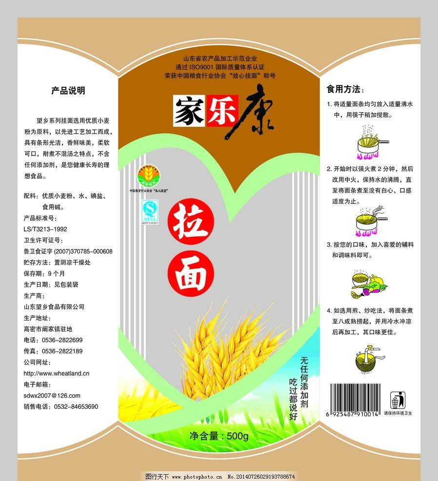 挂面包装 挂面袋 拉面包装 麦子 包装袋 面条袋 包装设计 广告设计