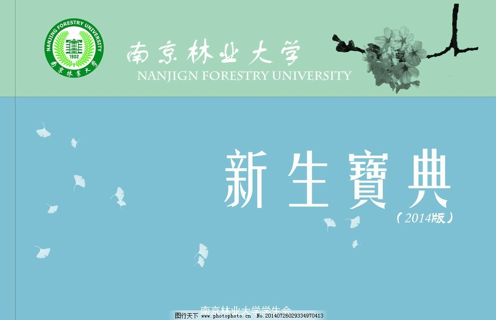 新生宝典封面 大学入学 新生手册 宝典封面 设计 制作 画册设计 广告
