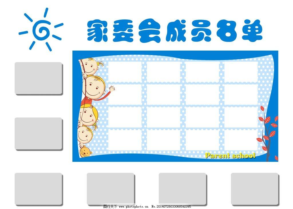 幼儿园 校园 展板 家委会 名单 心 卡通 孩子 相片模板 相片框 雕刻