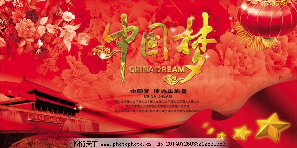 我的中国梦宣传 我的中国梦宣传免费下载 富贵花 红灯笼 天安门广场