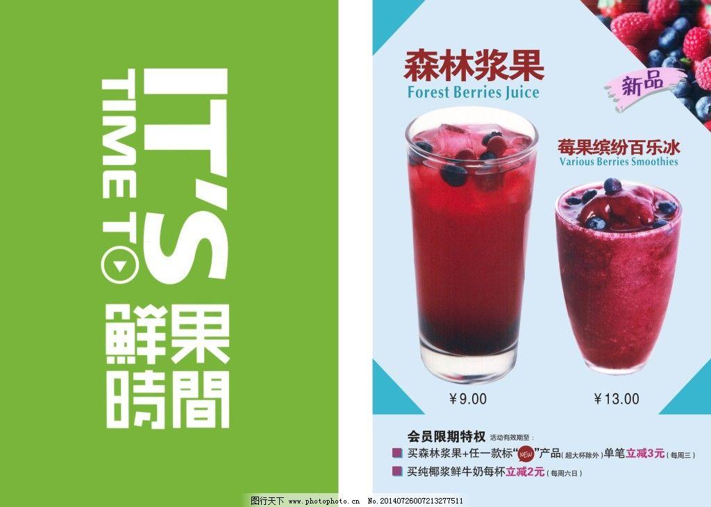鲜果时间 鲜果时间免费下载 冷饮 森林浆果 海报