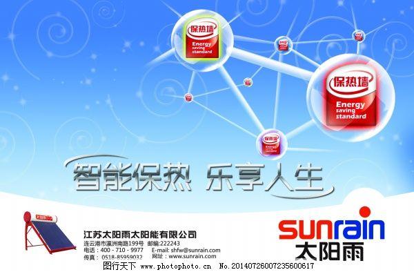 太阳能热水器PSD海报设计