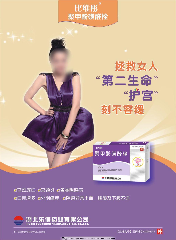 海报 海报免费下载 紫色淡黄色人物药盒子花纹