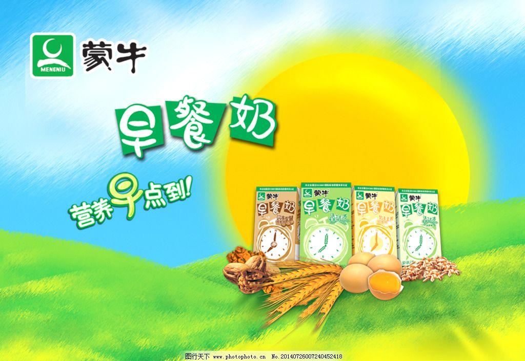 早餐奶展版海报 早餐奶展版海报免费下载 草地 大麦 核桃 鸡蛋