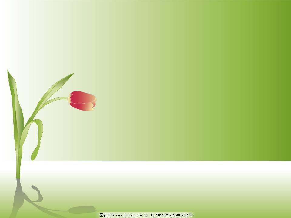 绿色植物背景免费下载 花 绿色 植物 花 植物 绿色 ppt ppt背景模板