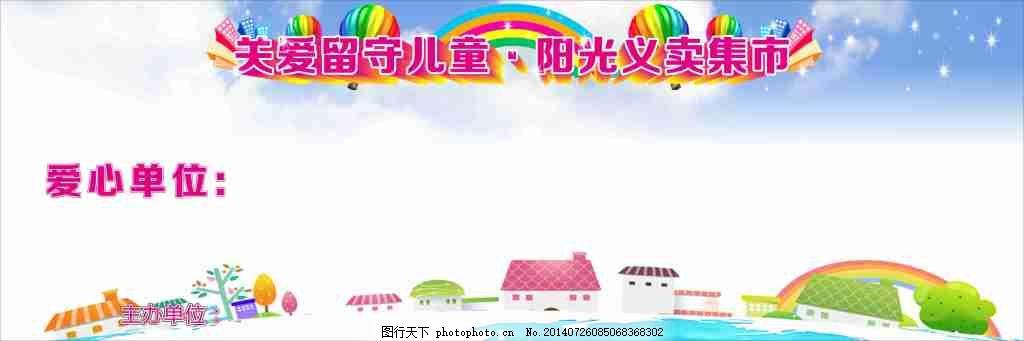 爱心单位 爱心企业 阳光义卖 阳光义卖集市 儿童 青春背景 白色