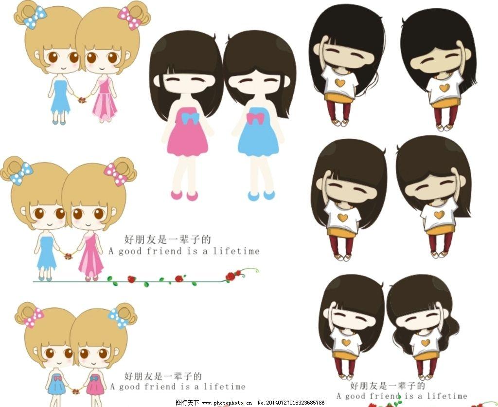 动画人物 动漫人物 人物 小女孩 闺蜜 卡通人物 卡通设计 广告设计