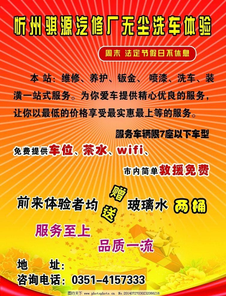 修理厂彩页 汽车公司 宣传单 彩页 修理汽车 汽车修理厂 广告设计 dm
