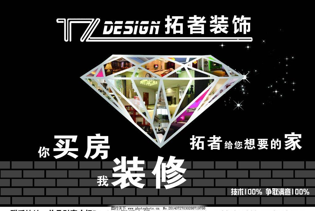 装修彩页 装修公司彩页 钻石 艺术钻石 钻石房子 彩页模板 装修标语