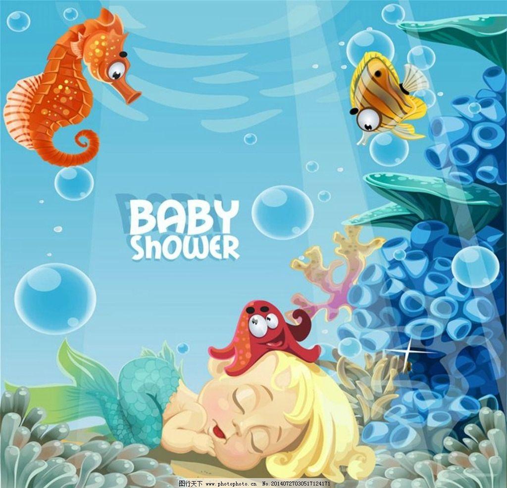 海底世界婴儿幼儿卡通图片